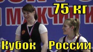 Кубок России по тяжёлой атлетике 2018 женщины весовая категория 75 кг в Сочи новости спорта 1 часть