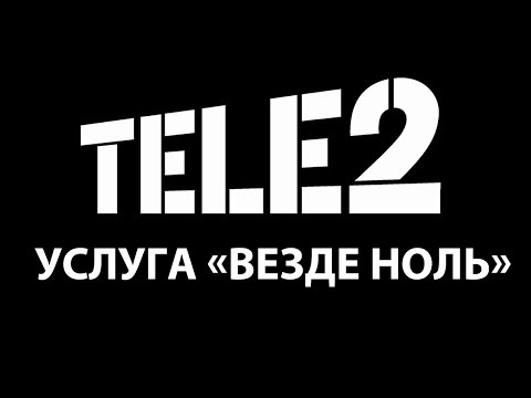 Роуминг теле2 по россии. Везде ноль отключить / подключить. Супер ответ