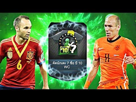 FIFA Online 3 Part 71 เปิดแพค EACC Premium Pack นักเตะ 10 wc By Mezarans