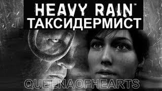 HEAVY RAIN: ТАКСИДЕРМИСТ прохождение / Heavy Rain Chronicles: Episode One — The Taxidermist
