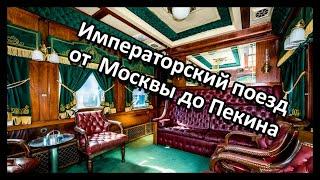 ИМПЕРАТОРСКИЙ ПОЕЗД путешествие от Москвы до Пекина