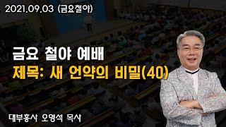 [LIVE] 주님의 교회 오영석 목사 (금요철야예배) …