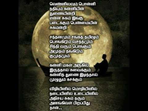 Mannil intha kadhal by Priyan kt