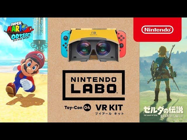 Nintendo Labo VRゴーグルであそべる (スーパーマリオ オデッセイ、ゼルダの伝説 ブレス オブ ザ ワイルド)