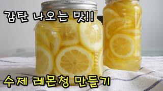 레몬청 만들기 | 쓴맛 없이 200% 맛있게 담그는법,…