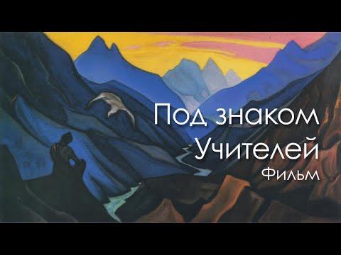 Под Знаком Учителей // Агни Йога, Живая Этика, Рерих (фильм)