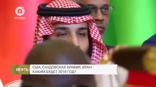 США, Саудовская Аравия, Иран - каким будет 2018 год? (Нефть, 12.01.2018)
