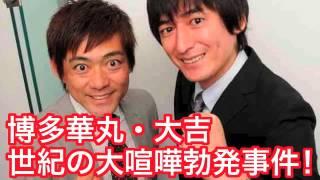 博多大吉が相方・華丸と大喧嘩になった理由は、 2006年のR-1ぐらんぷり...