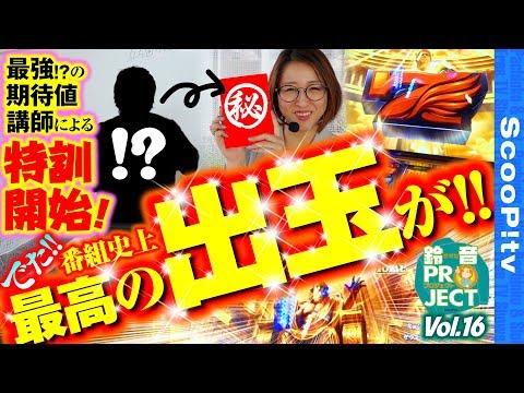 鈴音プロジェクト2 vol.16