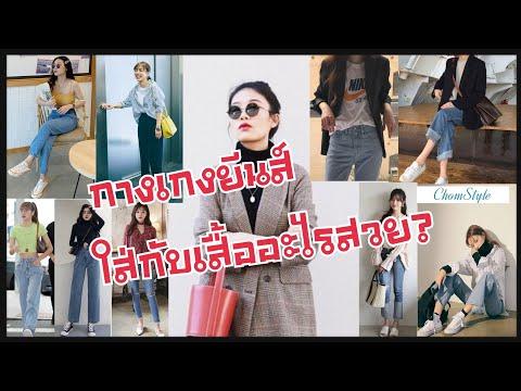 กางเกงยีนส์ใส่กับเสื้ออะไรสวย l ไอเดียแฟชั่น 2021