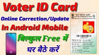 How To Online Correction In Voter Id Card In Android Mobile   Update Voter Id Card Online   In Hindi