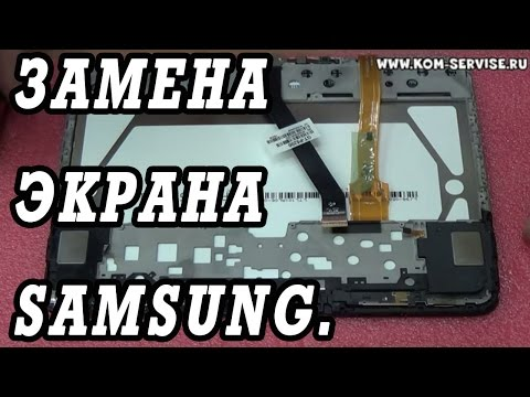 Замена экрана на  планшете Samsung Galaxy Tab 3,2,1  10.1 без замены тачскрина.