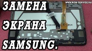 Замена экрана на  планшете Samsung Galaxy Tab 3,2,1  10.1 без замены тачскрина.(В этом видео я покажу, как поменять LCD монитор на планшетном ПК самсунг галакси таб три р5200 без замены тача...., 2014-07-07T07:19:55.000Z)