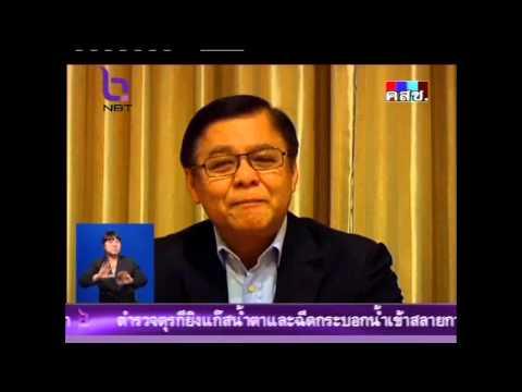 ปลัด ตปท.ชึ้แจงสถานการณ์การเมืองไทยกับประธานอาเซียน