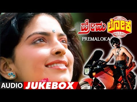 Premaloka Audio Jukebox | Premaloka Kannada Movie Songs | Ravichandran,Juhi Chawla|Kannada Old Songs