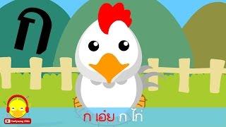 เพลงเด็ก ก เอ๋ย กอ ไก่ คาราโอเกะ 🐓 แบบเรียน ก-ฮ สำหรับเด็กอนุบาล Thai Alphabet Song | Indysong Kids