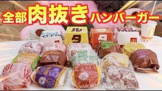 マクドナルドのハンバーガー全種類(肉抜き)で1番おいしいのはどれ? thumbnail