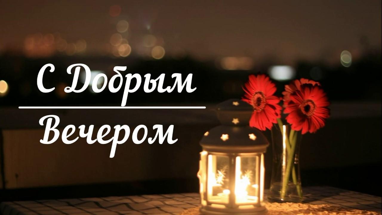 Добрый вечер! С Добрым Вечером! Уютного Вечера! Теплого ...
