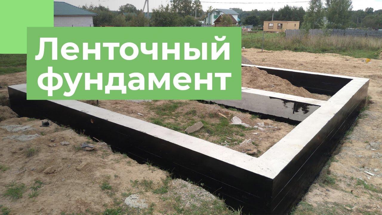 Ленточный фундамент от А до Я | Плюсы и минусы | Пошаговая инструкция