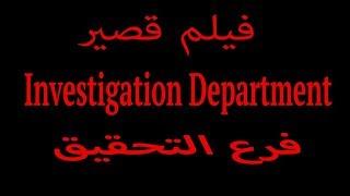 Investigation  تحقيق