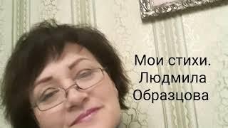 """Стихи о любви """" Ты просто позволял любить себя..."""" Людмила Образцова"""