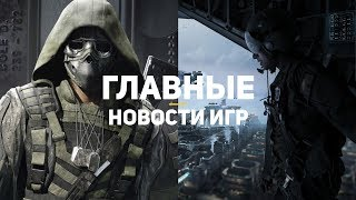Главные новости игр | GS TIMES [GAMES] 15.05.2019 | Ghost Recon: Breakpoint, Star Citizen, RAGE 2