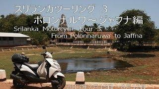 スリランカツーリング 3 ポロンナルワ~ジャフナ編 Srilanka Motorcycle Tour 3