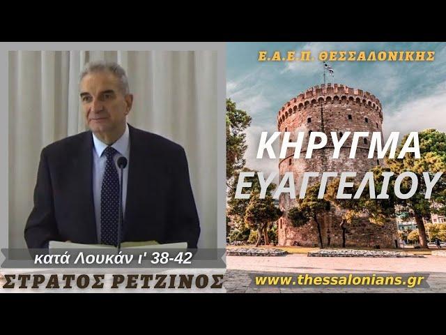 Στράτος Ρετζίνος 03-10-2021   ...πλήν ἑνὸς εἶναι χρεία...   κατά Λουκάν ι' 38-42