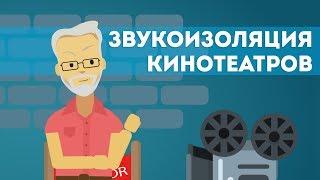 Звукоизоляция кинотеатров(, 2017-09-27T12:40:40.000Z)