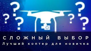 сЛОЖНЫЙ ВЫБОР - Лучший коптер (для новичка)