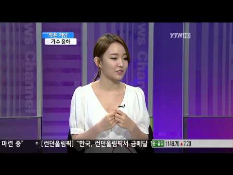 Younha's Interview on YTN News Issue & People