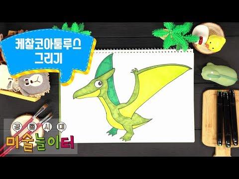 케찰코아툴루스   공룡 그림 그리기   창의팡팡 미술놀이터 시즌2 공룡시대 #17