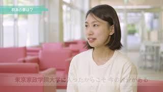東京家政学院大学紹介動画