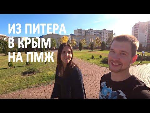 Переезд в Крым на ПМЖ, Отзыв спустя неделю