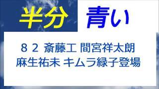 永野芽郁さんと嶋田久作さんの2ショットからスタートしました。100...