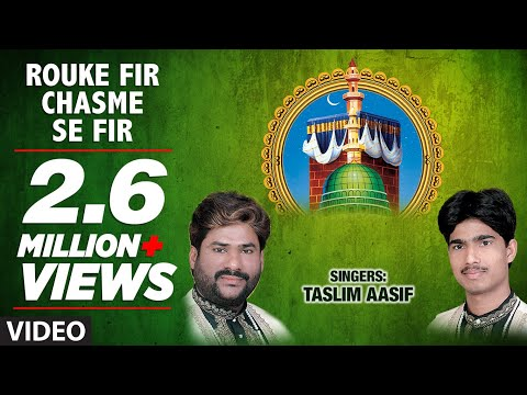Rouke Fir Chasme Se Fir Full (HD) Songs || T-Series Islamic Music || Taslim Aasif