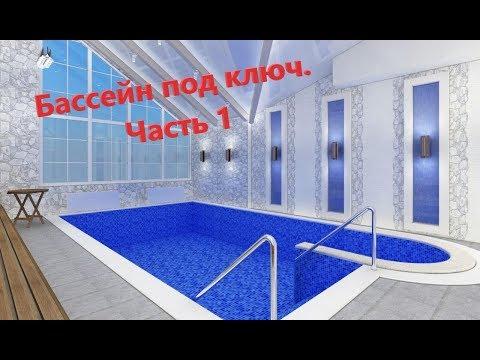 Строительство бассейна в Москве. Часть 1 ✅