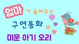 거니지니 tv   미운 아기 오리   동화   태교동화…