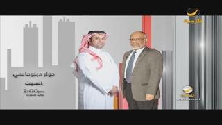 سفير المالديف بالرياض ضيف عبدالرحمن الطريري غدًا في حلقة جديدة من برنامج حوار دبلوماسي