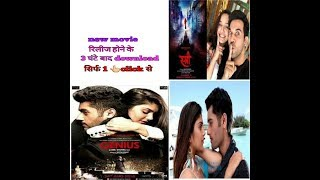 How to download hd new movie 2018