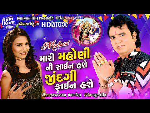 Ma Mahoni Ni Sign Hashe Re II Super Hit Pravin Luni Song II Latest Gujarati II HD Video