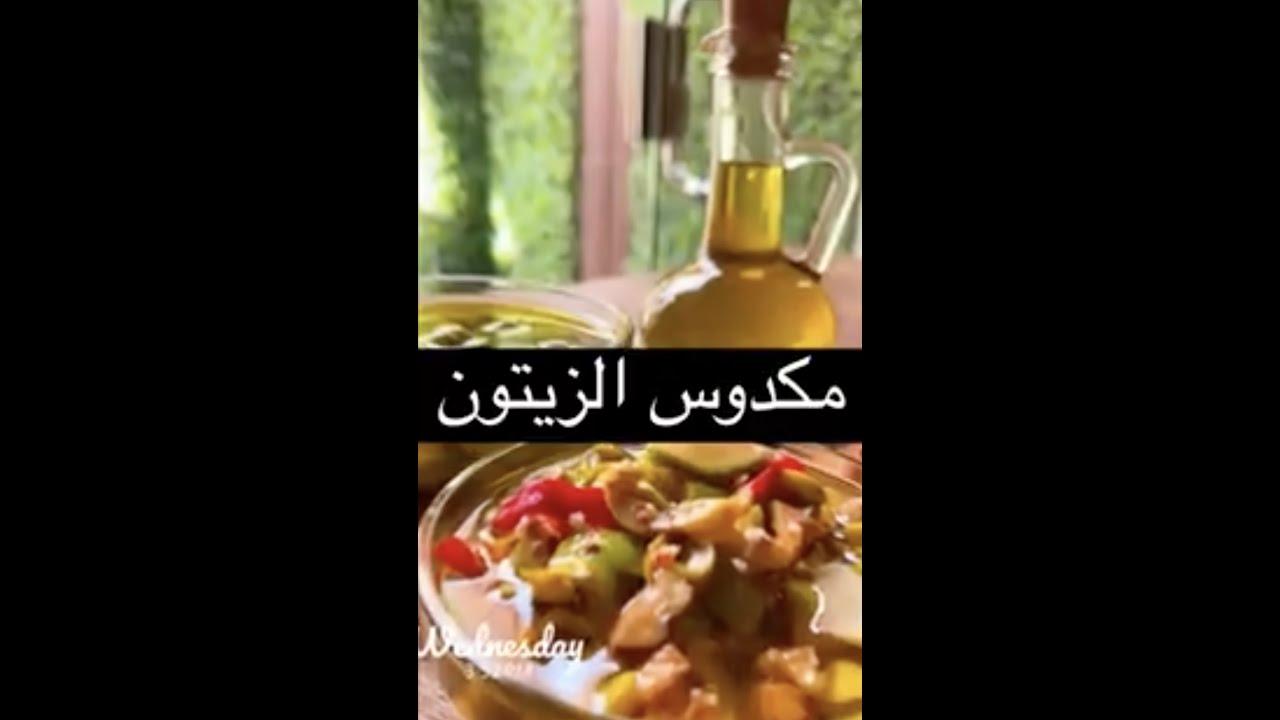مكدوس الزيتون الحار 🌶 🔥