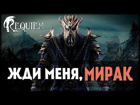 Skyrim   Requiem v3.6.0 Здарова Мирак 8