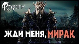 Skyrim - Requiem v3.6.0! Здарова, Мирак! #8