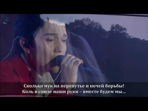 Перевод песни Димаш Кудайберген -- \