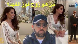 عبداللطيف الصراف من هو زوج فوز الفهد Youtube