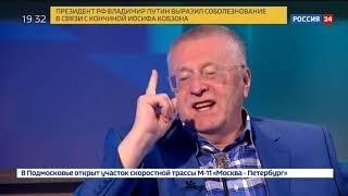 Жириновский о Кобзоне