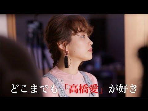 高橋愛 エステー CM スチル画像。CM動画を再生できます。