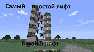 Как сделать самый простой лифт в майнкрафт (без модов)!(Это моё первое видео, так что строго не судите., 2015-12-13T18:45:37.000Z)
