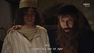 היהודים באים   עונה 3 - לפתות את ברוריה